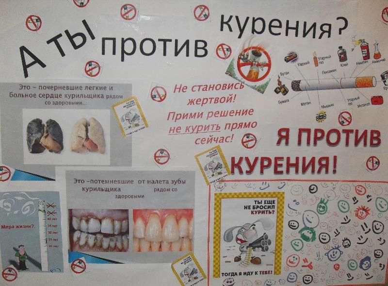 Плакат своими руками против курения